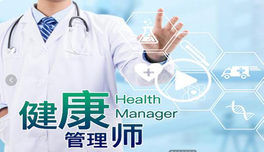 健康管理.jpg